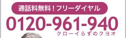フリーダイヤル:0120-961-940