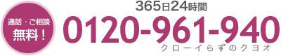 フリーダイヤル 0120-961-940
